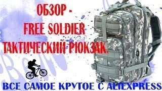 Обзор - FREE SOLDIER тактический рюкзак.