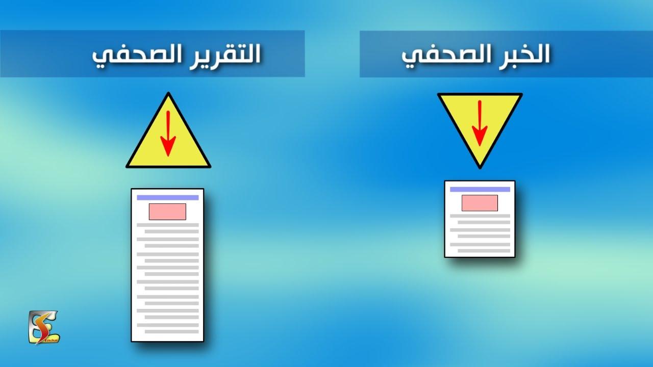 كيف تكتب التقرير الصحفي؟ (2) الفرق بين الخبر والتقرير | دورة فنون التحرير الصحفي