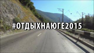 видео отдых в лермонтово 2015
