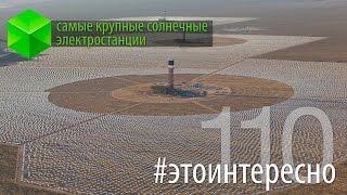 #этоинтересно | Выпуск 110: Самые крупные солнечные электростанции(Сегодня мы с радостью представляем вашему вниманию 110-й выпуск передачи #этоинтересно, в котором поговорим..., 2015-08-27T12:00:00.000Z)