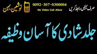 Easy Wazifa For Urgent Marriage Urdu