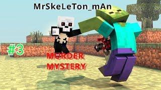MINE-PLAY MURDER MYSTERY Часть 3