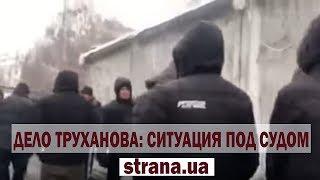 Под судом по делу Труханова собрались спортивные молодые люди | Страна.ua