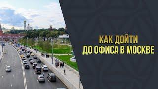 Как попасть в офис РОЙ Клуба в Москве