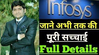 Infosys limited जाने अभी तक कि पूरी सच्चाई, Dividend, Bonus, Buyback सारी जानकारी इस video में.....