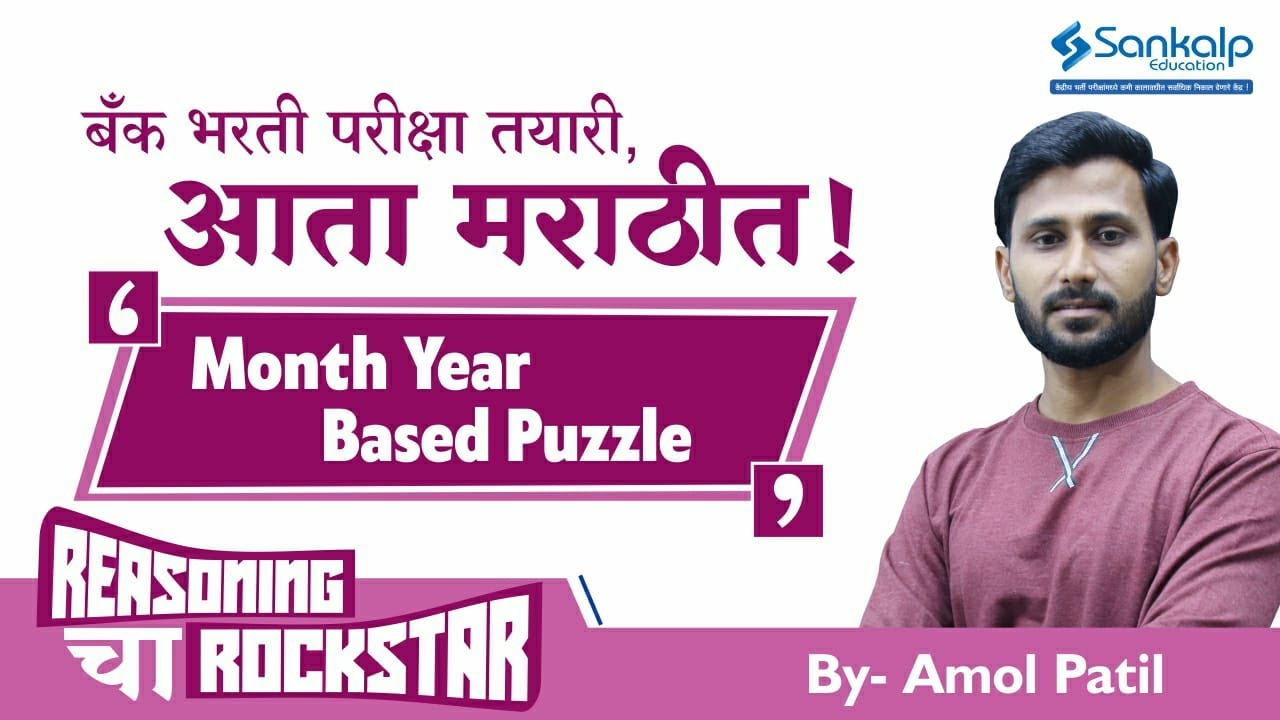 Month Year Based Puzzle by Amol Patil