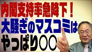 髙橋洋一チャンネル 第81回 内閣支持率急降下!大騒ぎのマスコミはやっぱり○○