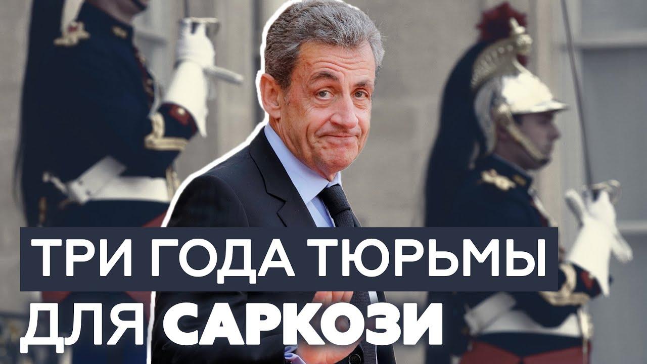 Саркози приговорили к реальному сроку
