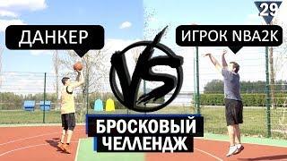 БРОСКОВЫЙ ЧЕЛЛЕНДЖ - Smoove против Max Black