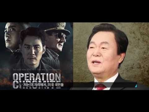 Promotional video for the Korean War film Operation Chromite