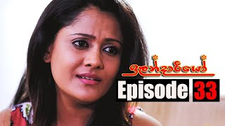 Ilandariyo - ඉලන්දාරියෝ | Episode 33 | 24 - 02 - 2021 | Siyatha TV Thumbnail