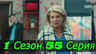 Сериал «Улица» 1 Сезон/HD 55 Серия/ТНТ/Трейлер/Анонс/Дата Выхода Сериала/Премьера/HD Комедия