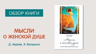 «Мысли о женской душе», Дмитрий Авдеев и Яна Беседина. Обзор книги.