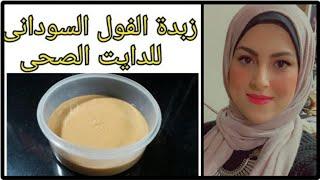 زبدة الفول السودانى للدايت والريجيم الصحىDoha lifestyle