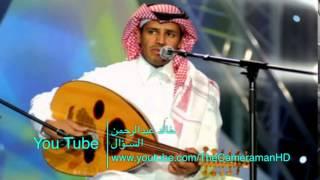 HD خالد عبدالرحمن السؤال YouTube