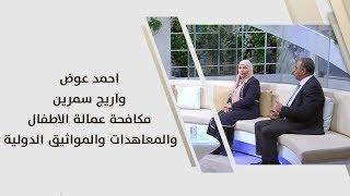 احمد عوض واريج سمرين - مكافحة عمالة الاطفال والمعاهدات والمواثيق الدولية