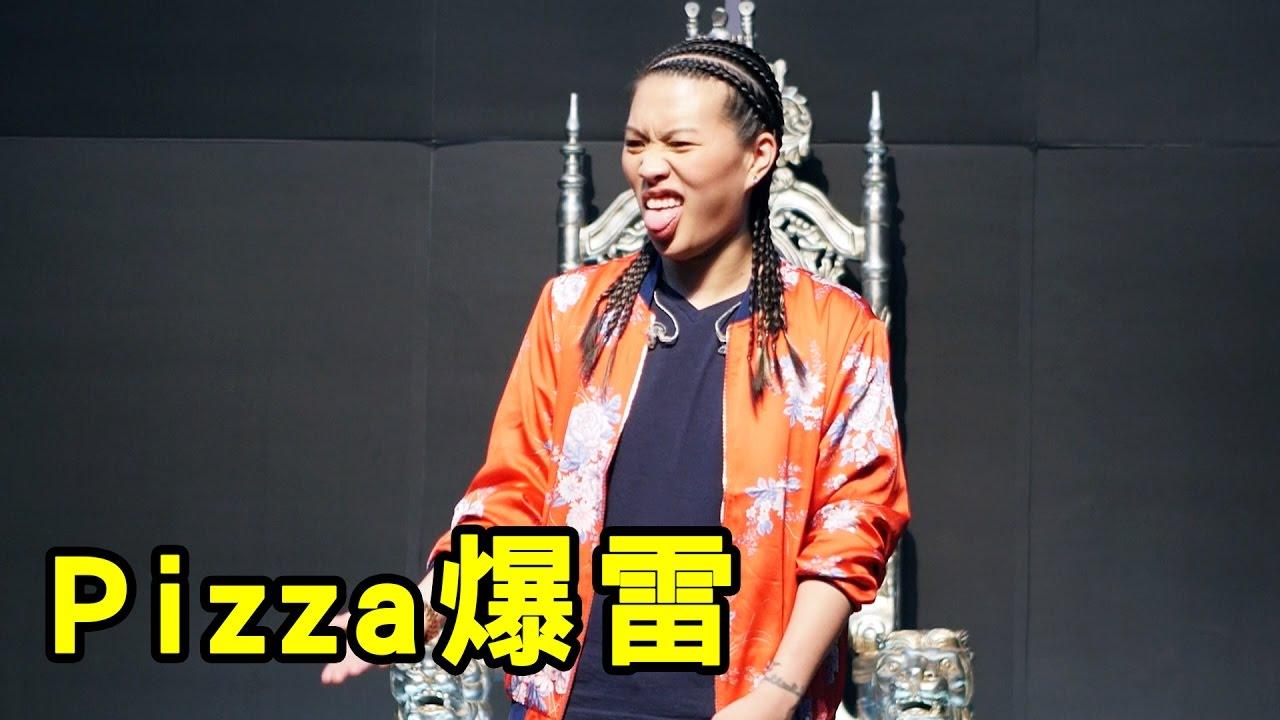 皇后葛仲珊超夯歌曲《Pizza》歌詞到位 網友直呼超有感 - YouTube