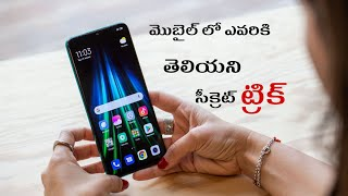 Unknown android secret tricks || latest android tricks || android tricks in telugu