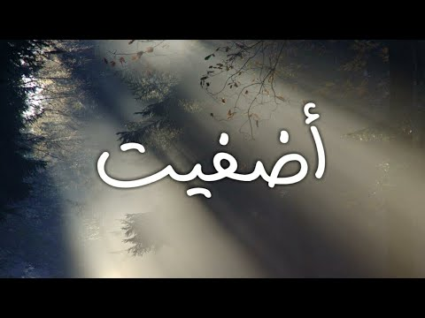 Adhfaita [ Lyric Video ] | أضفيت | #AyoSholawatan
