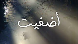 Adhfaita Lyric Video أضفيت AyoSholawatan