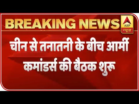 India-China Stand Off: Army Chief Chairs Meeting With Commanders   ABP News