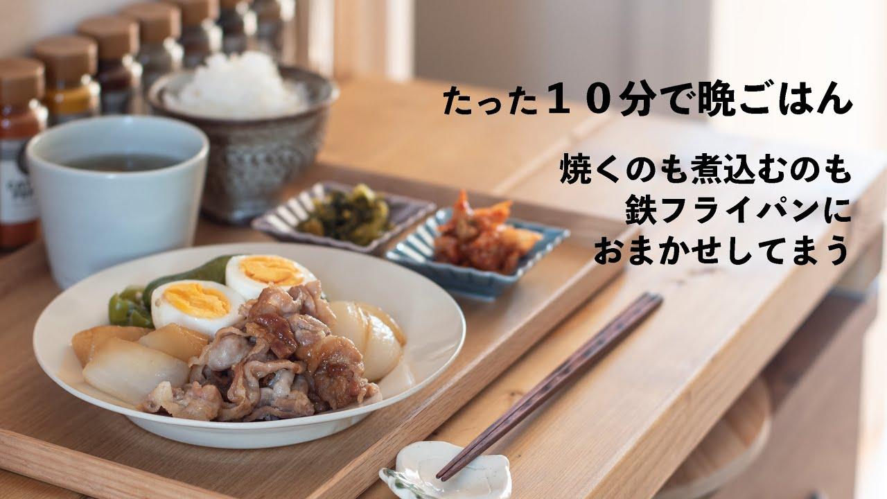 【プチお知らせあります】簡単鉄フライパン。10分でできる晩ごはん。【一人暮らし料理】
