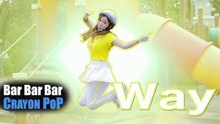 Crayon Pop Way - BingBing and BarBarBar (크레용팝 웨이 - 빙빙+빠빠빠) K…