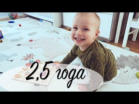 VLOG: РАЗВИТИЕ РЕБЕНКА в 2 года 5 месяцев - МНОГО МИШУТКИ - Ollysadvice