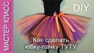 Как сделать юбку-пачку Туту - МК / How to make a tutu skirt - DIY (subtitles)(МАСТЕР КЛАСС. В этом видео Вы найдёте подробное описание процесса изготовления юбки-пачки Туту своими рука..., 2015-10-17T22:16:26.000Z)