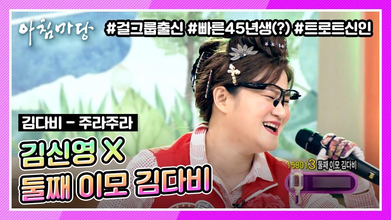 """둘째이모 김다비의 아침마당 데뷔 무대 """"주라주라"""" #걸그룹출신 ..."""