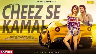 Cheez Se Kamal - TR Panchal Mp3 Song Download