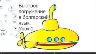 Быстрое погружение в болгарский язык. Урок 1.