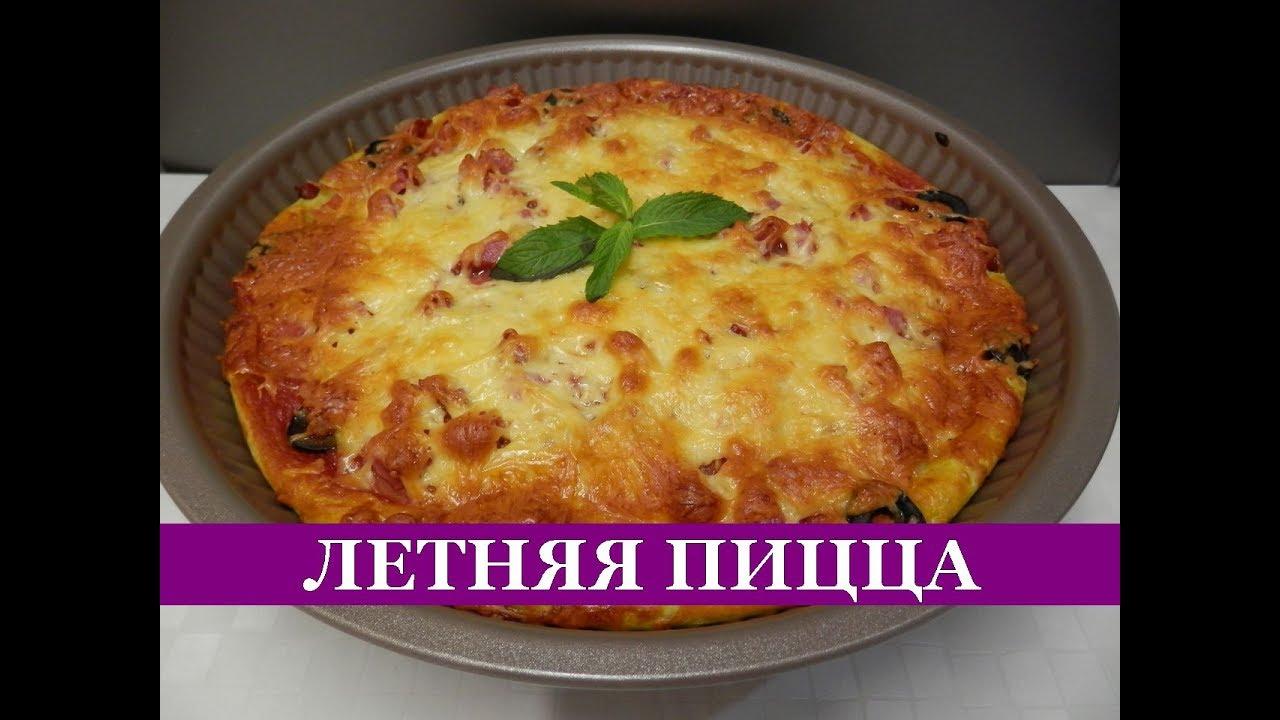 #Пицца из Кабачков. Легкая, Вкусная и Оочень простой рецепт!!!