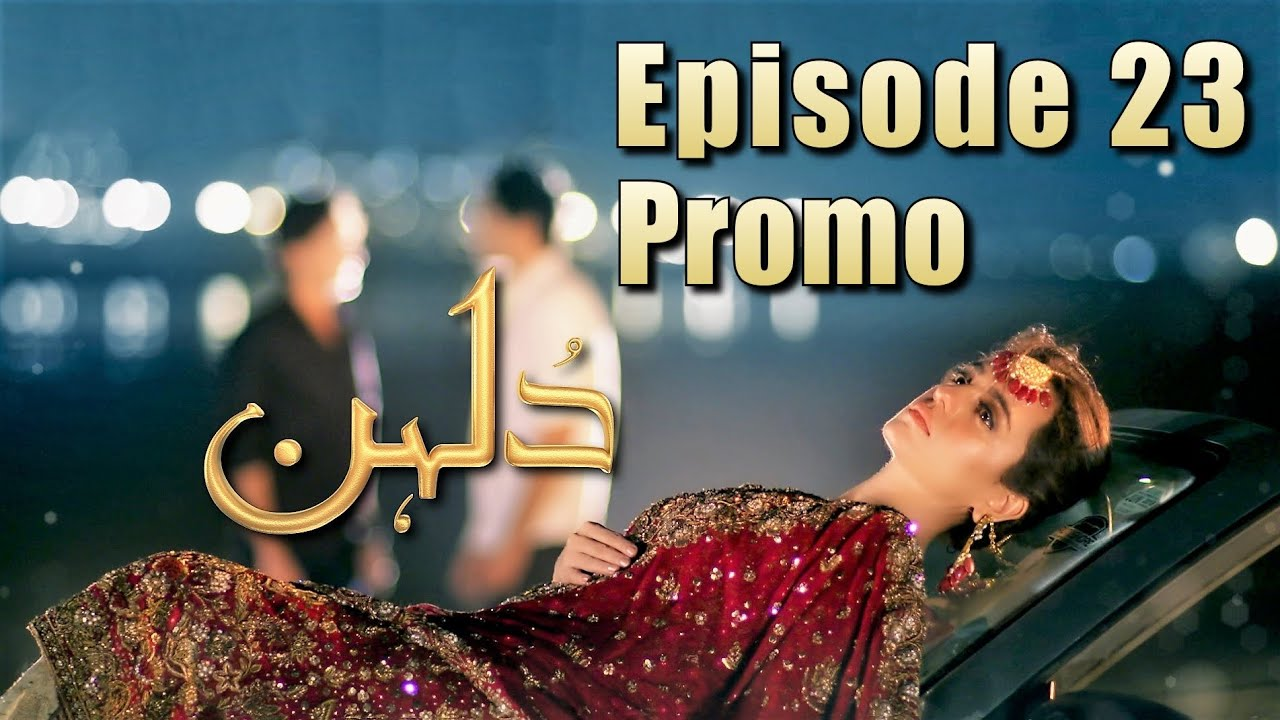 Dulhan | Upcoming Episode #23 Promo | 1 March 2021 | Exclusively on @HUM Dramas