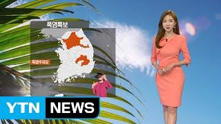 [날씨] 내일 오늘보다 더워...전국 자외선 지수 매우…