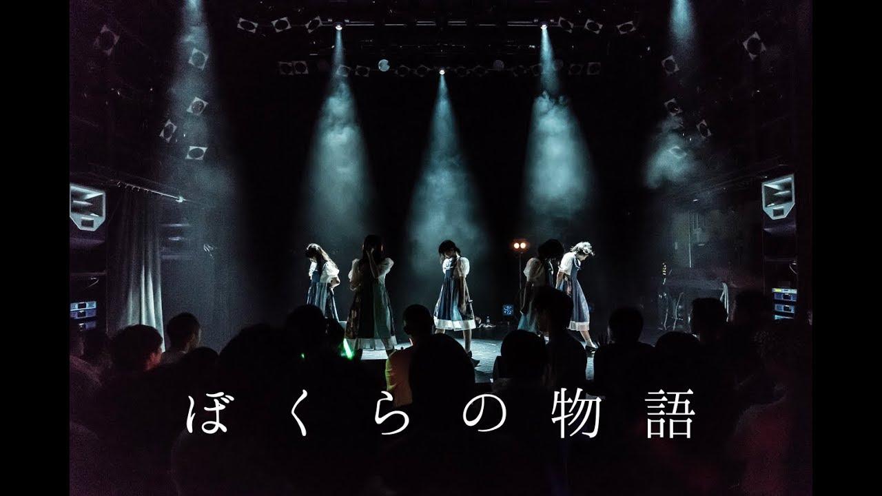 レッツポコポコ 『ぼくらの物語』- official music video