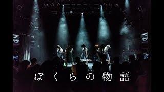 【MV】レッツポコポコ『ぼくらの物語』(official music video)