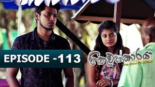 Hithuwakkaraya | Episode 113 | 07th March 2018 Thumbnail