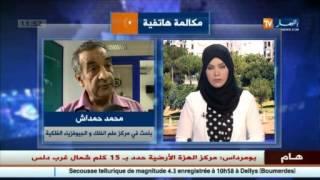 محمد حمداش..زلزال يسر يدخل ضمن النشاط الزلزالي العادي لشمال الجزائر