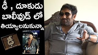 Director Srinu Vaitla About His Bollywood Entry | TFPC