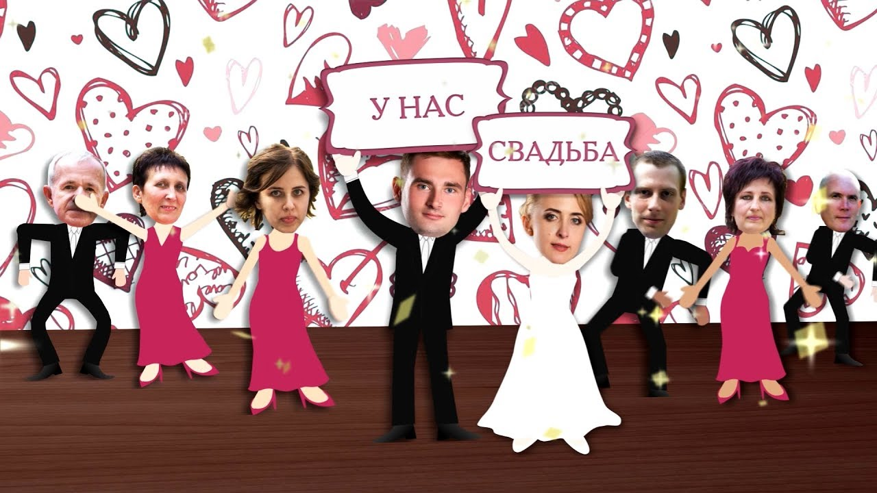 необычные свадебные поздравления друзьями мы