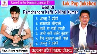 Lok Pop Jukebox Aaunu hai Pardeshi | Best of Nirajkumar | Popular Audio of Ramchandra Kafle