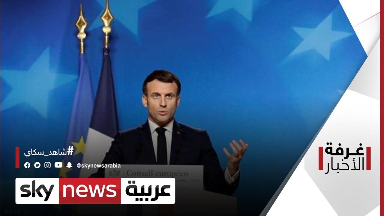 فرنسا تواجه الإرهاب.. الإنترنت التحدي الأكبر | #غرفة_الأخبار