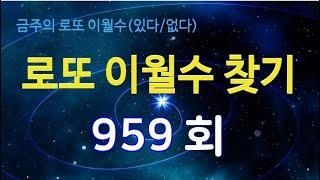 959회 이월수찾기(고정수정하기)
