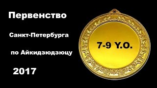 Event 9: Open Championship Aikijujutsu 2017 Первенство Санкт Петербурга по Айкидзюдзюцу 2017 дети 7