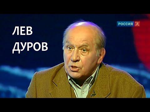 Линия жизни. Лев Дуров. Канал Культура