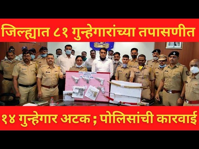 police I ८१ गुन्हेगारांची तपासणीत १४ गुन्हेगार अटक ७ गावठी कट्टे, ८ जिवंत काडतूसे  ३ तलवारी जप्त