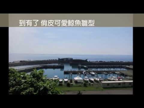 Sudut timur laut - Pelabuhan Longdong Yacht - Barbie melukis film dokumenter paus