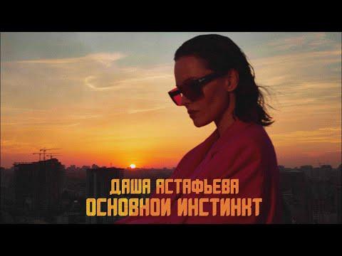 Даша Астафьева – Основной Инстинкт скачать смотреть онлайн