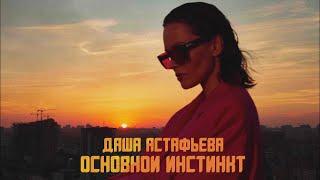 Даша Астафьева - Основной инстинкт (Lyric Video)